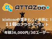 20200708_attazoo_11plugin